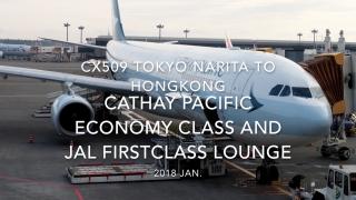 【Flight Report】 CX509 TOKYO NARITA to Hongkong and JAL Firstclass Lounge 2018・1 キャセイパシフィック 成田 - 香港 エコノミークラス搭乗記, JAL ファーストクラスラウンジ