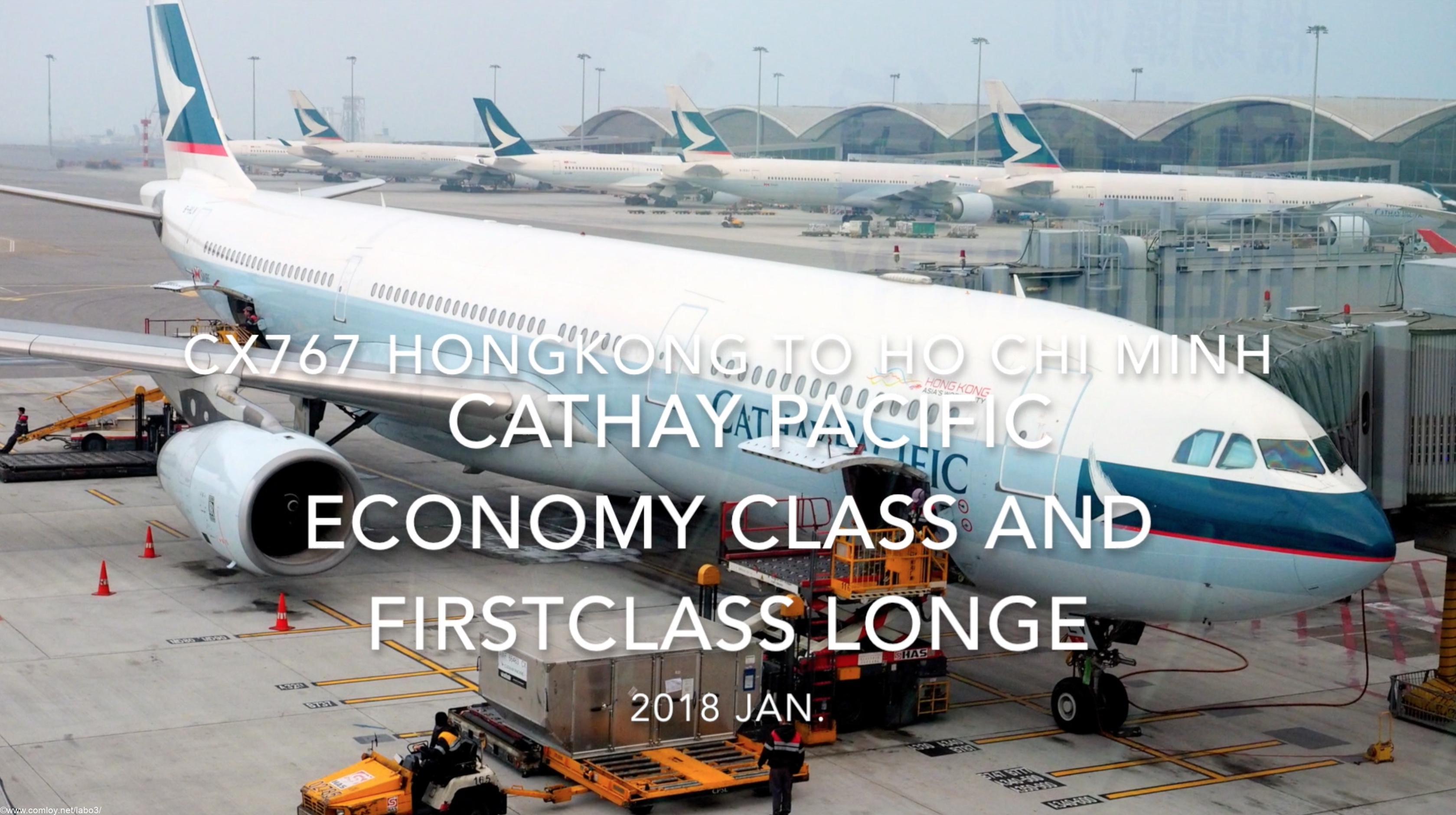 【Flight Report】 CX767 Hongkong to Ho Chi Minh and Firstclass Longe 2018・1 キャセイパシフィック 香港 - ホーチミン エコノミークラス搭乗記