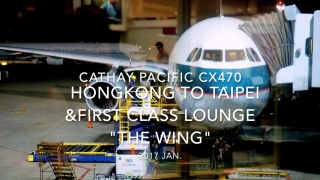 【Flight Report】 Cathay Pacific CX470 Hongkong to Taipei &First class Lounge 2018 Jan キャセイパシフィック 香港 - 台北 搭乗記&ファーストクラスラウンジ