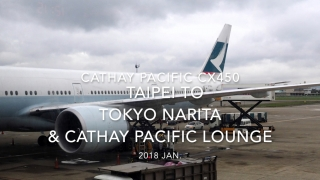 【Flight Report】 Cathay Pacific CX450 Taipei to Tokyo NARITA &Cathay Pacific LOUNGE 2018 Jan キャセイパシフィック 台北 - 成田 搭乗記&キャセイパシフィック ラウンジ