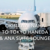 【Flight Report】 All Nippon Airways ANA460 OKINAWA NAHA to TOKYO HANEDA 2018 May 全日空 那覇 - 羽田 搭乗記