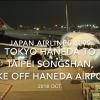 【機内から離着陸映像】2018 Oct. JAPAN Airlines JL99 TOKYO HANEDA to TAIPEI Songshan, Take off TOKYO HANEDA airport 日本航空 羽田 -台北 羽田空港離陸