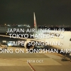 【機内から離着陸映像】2018 Oct. JAPAN Airlines JL99 TOKYO HANEDA to TAIPEI Songshan, Landing on TAIPEI Songshan airport 日本航空 羽田 -台北 台北松山空港着陸