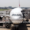 【Flight Report】 JAPAN AIRLINES JAL915 TOKYO HANEDA to OKINAWA NAHA&DIAMOND PREMIER Lounge 2017 May 日本航空 羽田 - 那覇 搭乗記