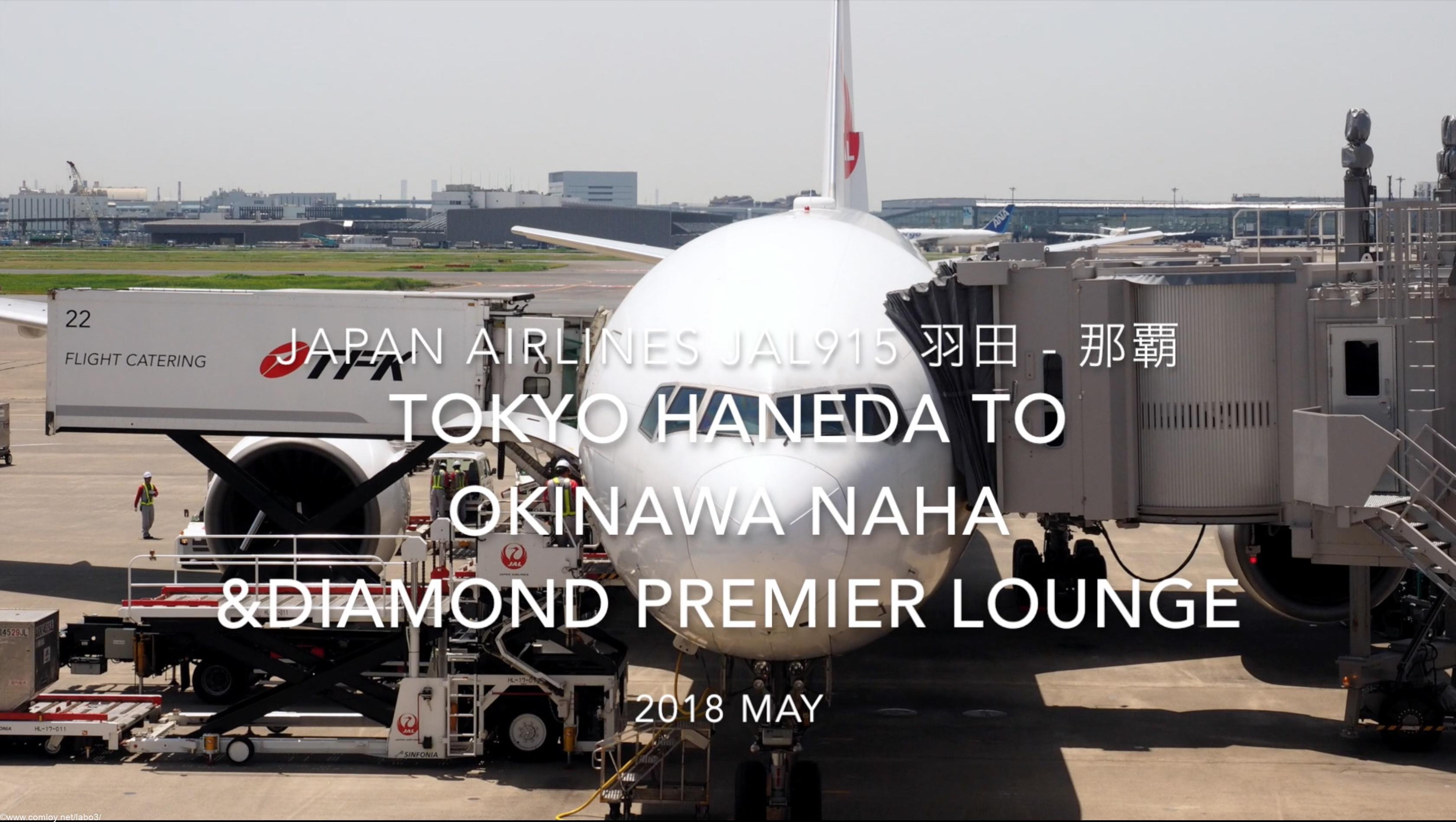 【Flight Report】 JAPAN AIRLINES JAL915 TOKYO HANEDA to OKINAWA NAHA&DIAMOND PREMIER Lounge 2017 May 日本航空 羽田 - 那覇 搭乗記