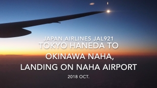 【機内から離着陸映像】2018 Oct. JAPAN Airlines JAL921 TOKYO HANEDA to OKINAWA NAHA, Landing on OKINAWA NAHA airport 日本航空 羽田 -那覇 那覇空港着陸