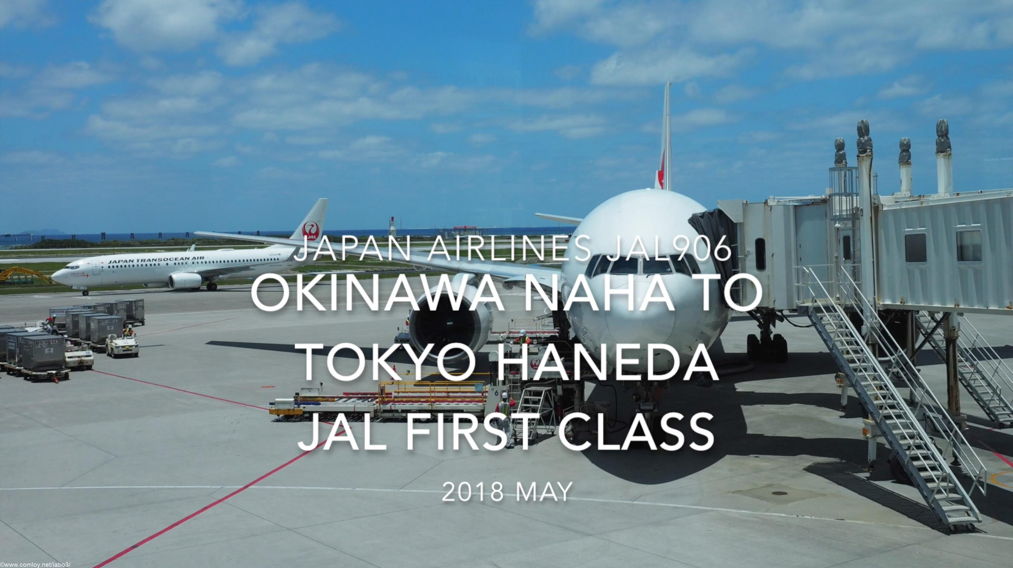 【Flight Report】 JAPAN AIRLINES JAL906 OKINAWA NAHA to TOKYO HANEDA JAL FIRST CLASS 2018 May 日本航空 那覇 - 羽田 ファーストクラス搭乗記