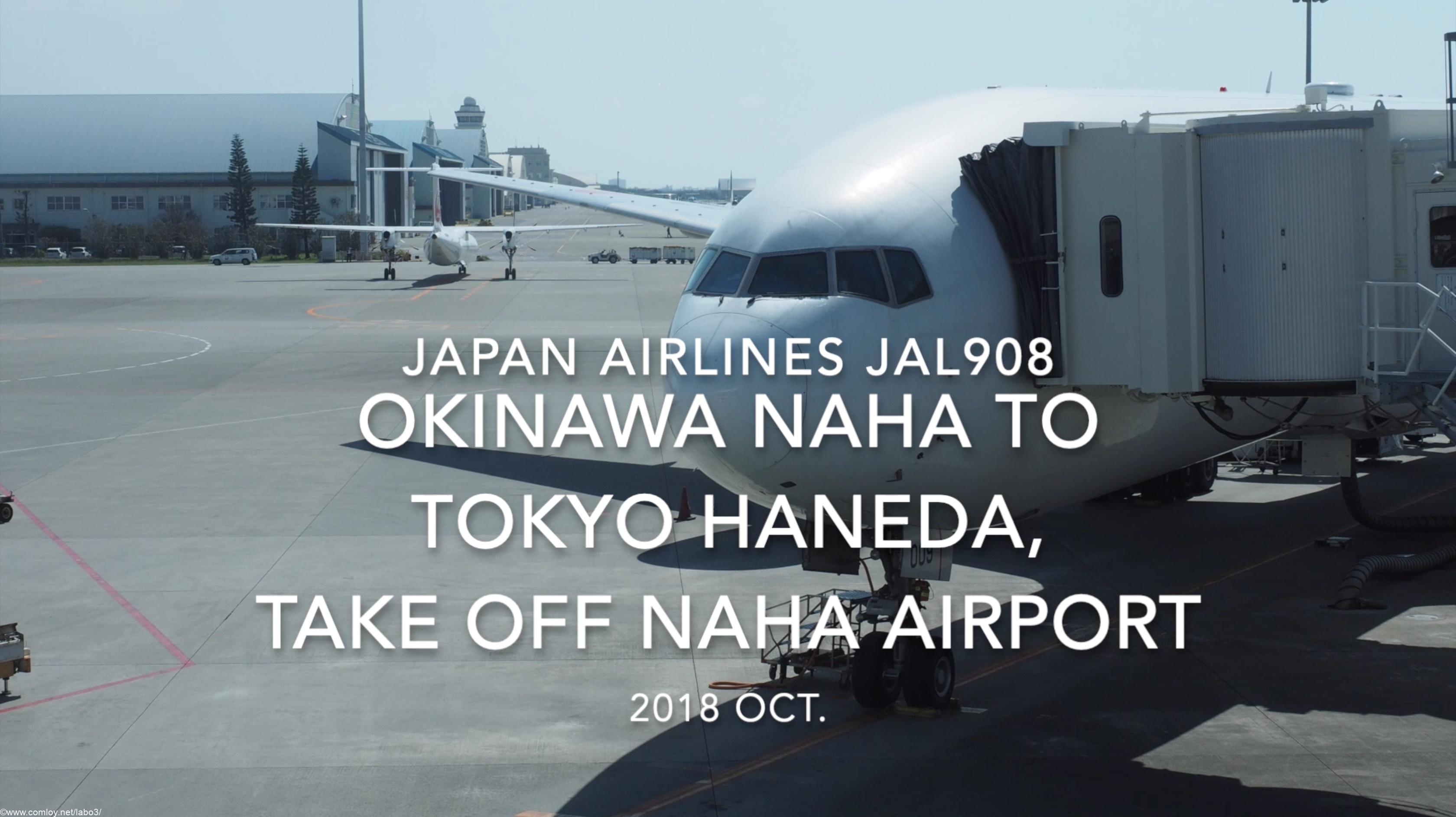 【機内から離着陸映像】2018 Oct. JAPAN Airlines JAL908 OKINAWA NAHA to TOKYO HANEDA, Take off OKINAWA NAHA airport 日本航空 那覇 -羽田 那覇空港離陸
