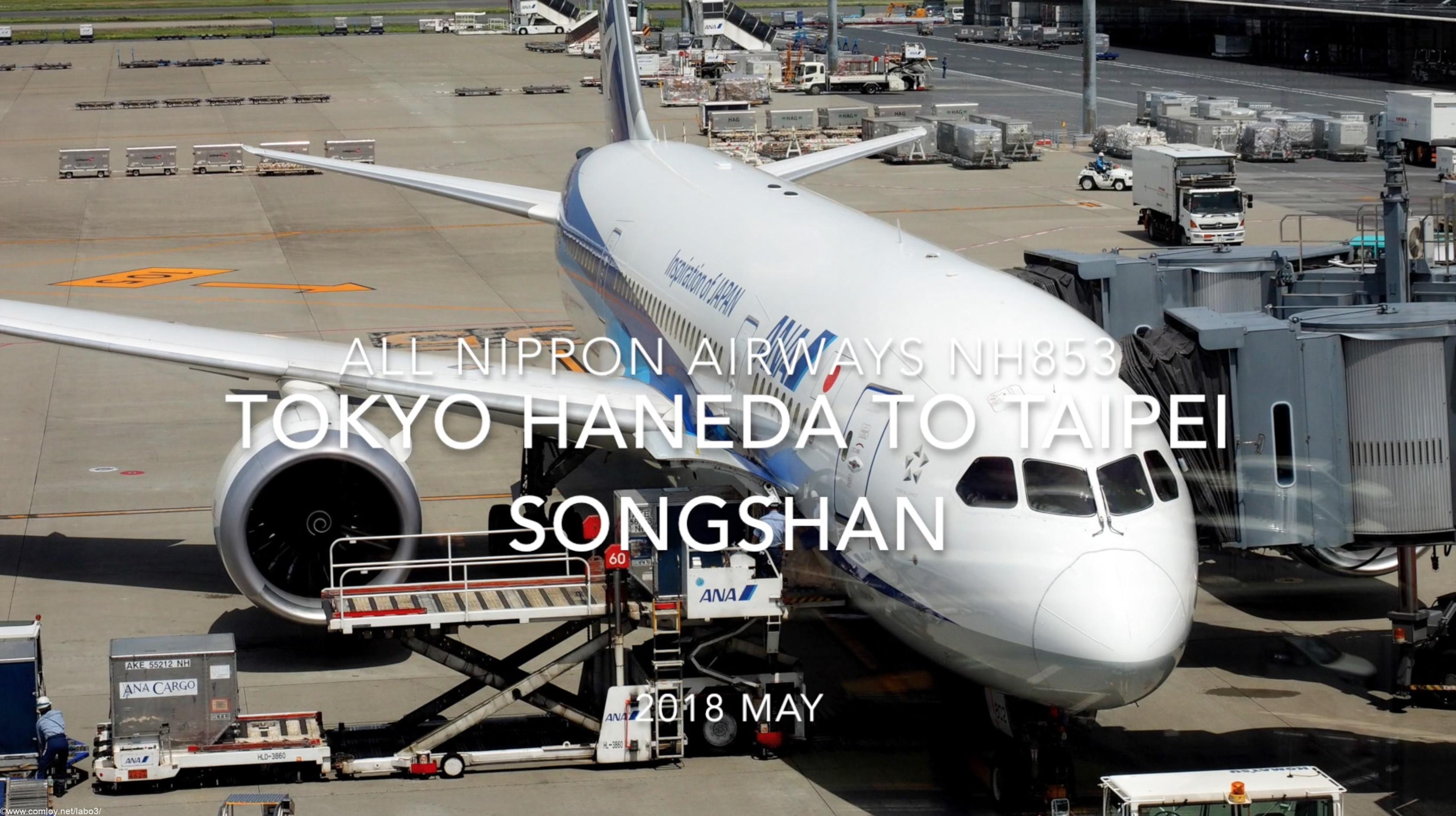 【Flight Report】 All Nippon Airways NH853 TOKYO HANEDA to TAIPEI Songshan 2018 May 全日空 羽田 - 台北 搭乗記