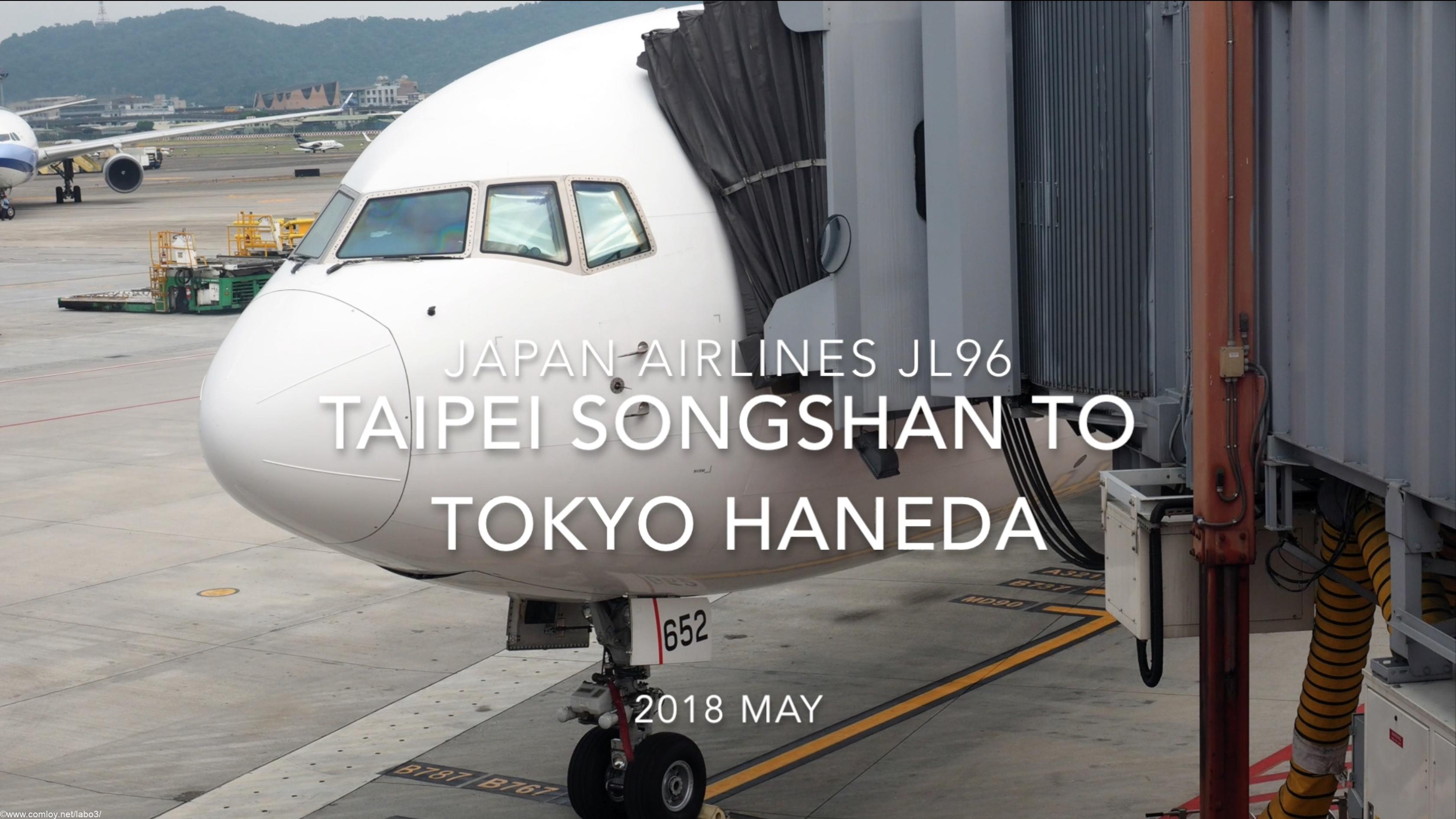 【Flight Report】 JAPAN AIRLINES JL96 TAIPEI Songshan to TOKYO HANEDA 2018 May 日本航空 台北 - 羽田 搭乗記