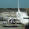 【機内から離着陸映像】2018 Oct. JAPAN Airlines JL804 TAIPEI Taoyuan to TOKYO NARITA, Landing on TOKYO NARITA airport 日本航空 台北 - 成田 成田空港着陸