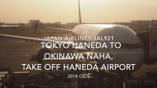 【機内から離着陸映像】2018 Oct. JAPAN Airlines JAL921 TOKYO HANEDA to OKINAWA NAHA, Take off TOKYO HANEDA airport 日本航空 羽田 -那覇 羽田空港離陸