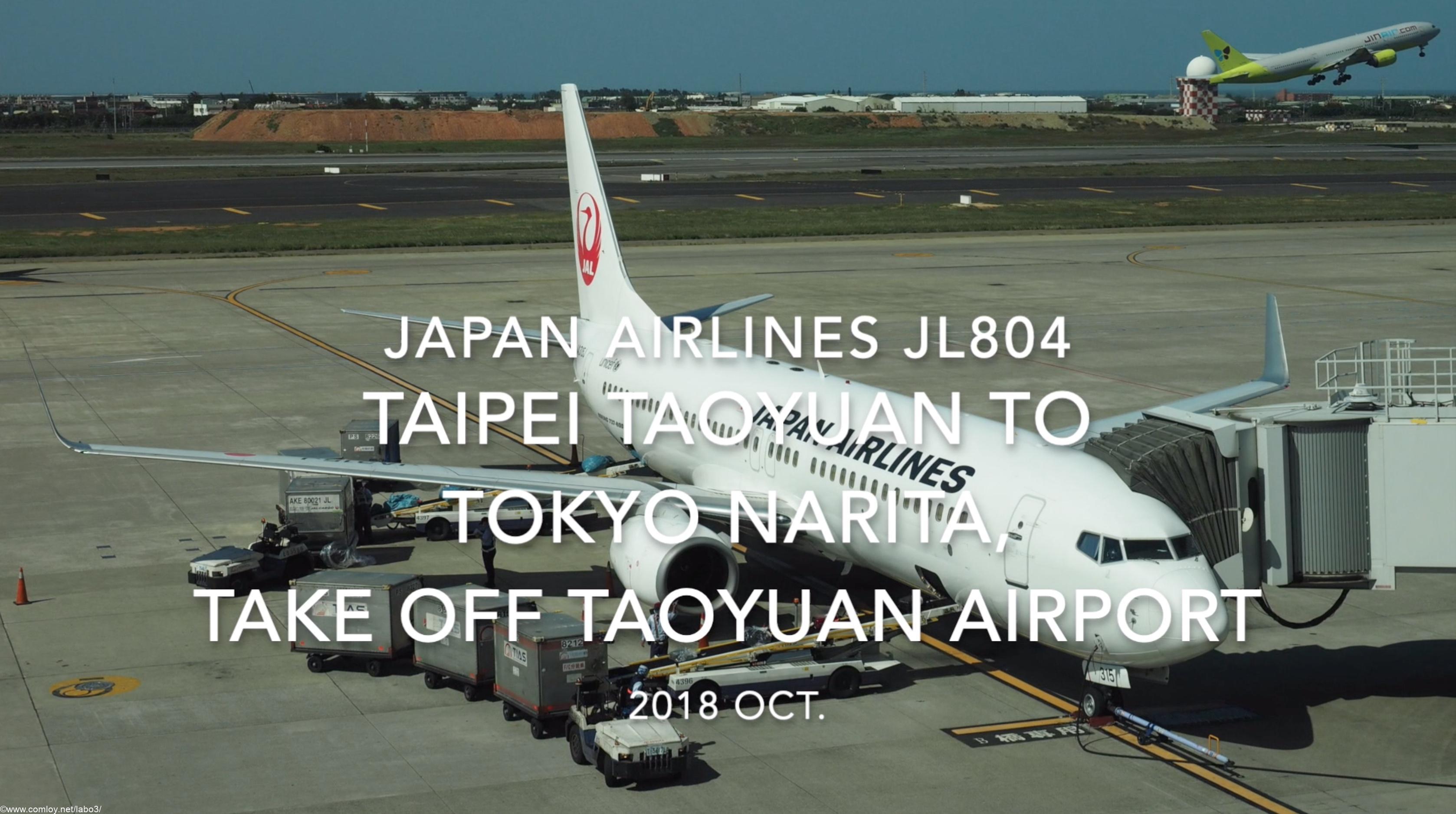【機内から離着陸映像】2018 Oct. JAPAN Airlines JL804 TAIPEI Taoyuan to TOKYO NARITA, Take off TAIPEI Taoyuan airport 日本航空 台北 - 成田 台北桃園空港離陸