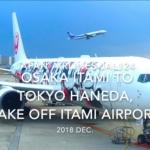 【機内から離着陸映像】2018 Dec. JAPAN Airlines JAL124 OSAKA ITAMI to TOKYO HANEDA, Take off ITAMI Airport 日本航空 伊丹 - 羽田 伊丹空港離陸