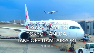 【機内から離着陸映像】2018 Dec. JAPAN Airlines JAL124 OSAKA ITAMI to TOKYO HANEDA, Take off ITAMI Airport 日本航空 伊丹 - 羽田 伊丹空港離陸