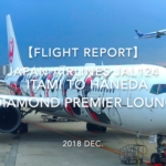 【Flight Report】 JAPAN AIRLINES JAL124 ITAMI TO HANEDA &JAL DIAMOND PREMIER LOUNGE 2018 DEC 日本航空 伊丹 - 羽田 搭乗記