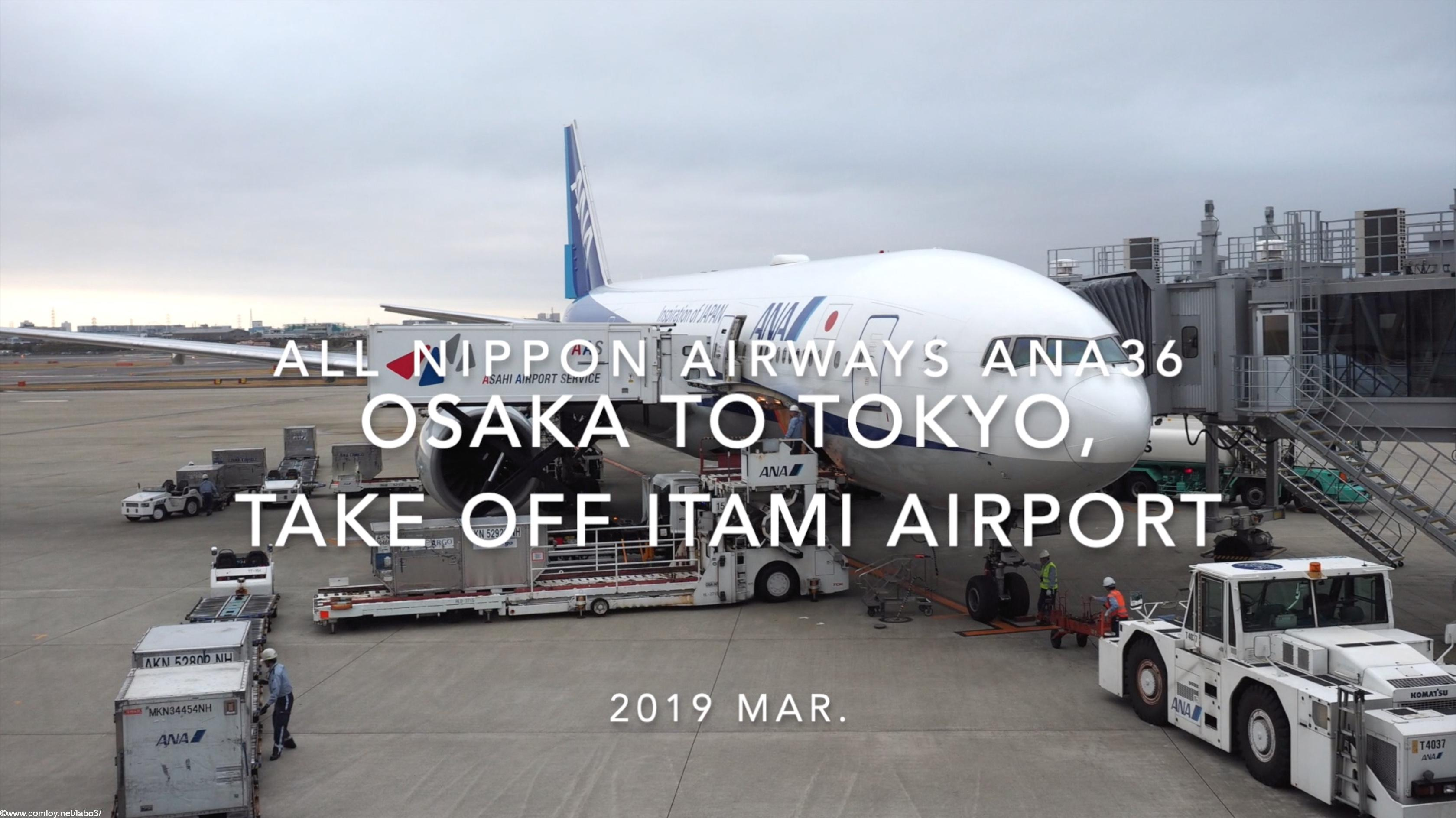 【機内から離着陸映像】2019 Mar All Nippon Airways ANA36 OSAKA to Tokyo, Take off OSAKA ITAMI Airport
