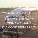 【Flight Report】 JAPAN AIRLINES JAL921 TOKYO TO OKINAWA &JAL DIAMONDPREMIER LOUNGE 2018 OCT 日本航空 羽田 - 那覇 搭乗記