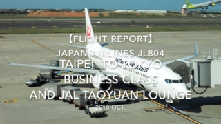 【Flight Report】 JAPAN AIRLINES JL804 TAIPEI TAOYUAN TO TOKYO NARITA BUSINESS CLASS and JAL TAOYUAN LOUNGE 2018 OCT 日本航空 台北(桃園) - 成田 搭乗記