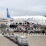 【Flight Report】 ANA ANA36 OSAKA TO TOKYO &ANA SUITE LOUNGE 2019 Mar 全日空 伊丹 - 羽田 搭乗記
