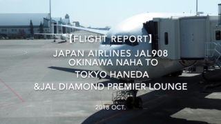 【Flight Report】 JAPAN AIRLINES JAL908 NAHA TO TOKYO &JAL DIAMOND PREMIER LOUNGE 2018 OCT 日本航空 那覇 - 羽田 搭乗記