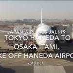 【機内から離着陸映像】2018 Dec. JAPAN Airlines JAL119 TOKYO HANEDA to OSAKA ITAMI, take off HANEDA Airport 日本航空 羽田 - 伊丹 羽田空港離陸