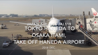 【機内から離着陸映像】2018 Dec. JAPAN Airlines JAL119 TOKYO HANEDA to OSAKA ITAMI, take off HANEDA Airport 日本航空 羽田 - 伊丹 羽田空港離陸