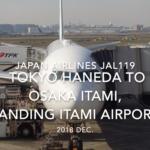 【機内から離着陸映像】2018 Dec. JAPAN Airlines JAL119 TOKYO HANEDA to OSAKA ITAMI, Landing ITAMI Airport 日本航空 羽田 - 伊丹 伊丹空港着陸