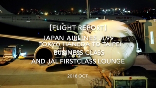 【Flight Report】 JAPAN AIRLINES JL99 TOKYO TO TAIPEI BUSINESS CLASS AND JAL FIRSTCLASS LOUNGE 2018 OCT 日本航空 羽田 - 台北(松山) 搭乗記