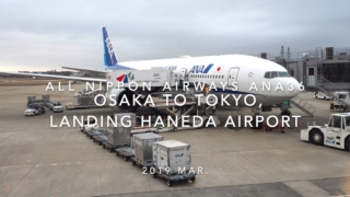 【機内から離着陸映像】2019 Mar All Nippon Airways ANA36 OSAKA to Tokyo, Landing TOKYO HANEDA Airport