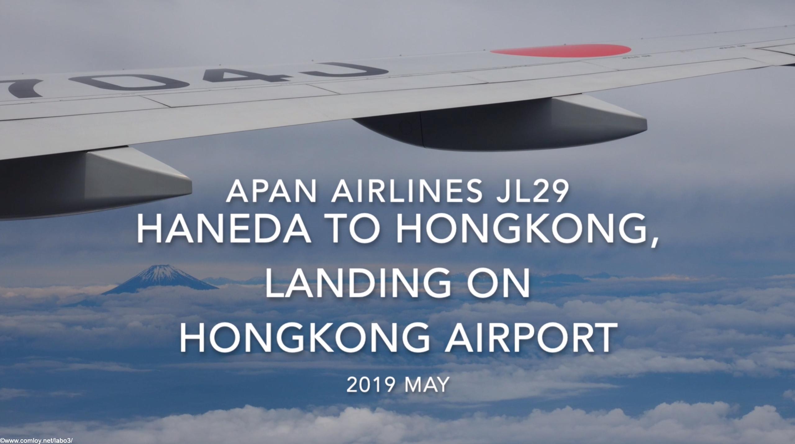 【機内から離着陸映像】2019 May Japan airlines JL29 HANEDA to HONGKONG, Landing on HONGKONG Airport