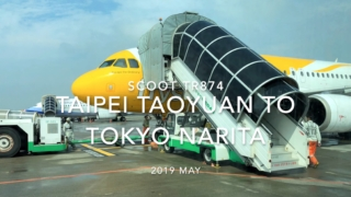【Flight Report】SCOOT TR874 TAIPEI Taoyuan TO TOKYO NARITA 2019 MAY スクート 台北(桃園) - 成田 搭乗記