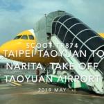 【機内から離着陸映像】2019 May Scoot TR874 TAIPEI Taoyuan to NARITA, Take off Taoyuan Airport