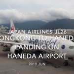 【機内から離着陸映像】2019 JUN Japan airlines JL26 HONGKONG to HANEDA, Landing on HANEDA Airport