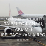 【機内から離着陸映像】2019 Mar JAPAN AIRLINES JL814 TAIPEI to KANSAI, Take off TAIPEI TAOYUAN Airport