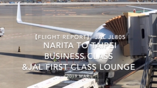 【Flight Report】 Japan Airlines JL805 NARITA TO TAIPEI &JAL First Class LOUNGE 2019 Mar 日本航空 成田 - 台北 搭乗記