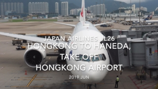 【機内から離着陸映像】2019 JUN Japan airlines JL26 HONGKONG to HANEDA, Take off HONGKONG Airport