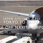 【機内から離着陸映像】2019 Mar JAPAN AIRLINES JL805 TOKYO to TAIPEI, Take off TOKYO NARITA Airport