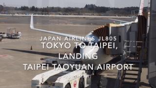 【機内から離着陸映像】2019 Mar JAPAN AIRLINES JL805 TOKYO to TAIPEI, Landing TAIPEI TAOYUAN Airport