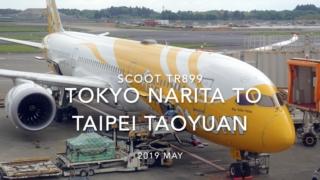 【Flight Report】SCOOT TR899 TOKYO NARITA TO TAIPEI Taoyuan 2019 MAY スクート 成田 - 台北(桃園) 搭乗記
