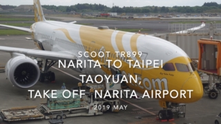 【機内から離着陸映像】2019 May Scoot TR899 NARITA to TAIPEI Taoyuan, Take off NARITA Airport