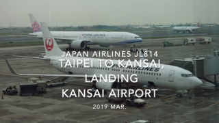 【機内から離着陸映像】2019 Mar JAPAN AIRLINES JL814 TAIPEI to KANSAI, landing KANSAI Airport