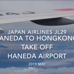 【機内から離着陸映像】2019 May Japan airlines JL29 HANEDA to HONGKONG, Take off HANEDA Airport