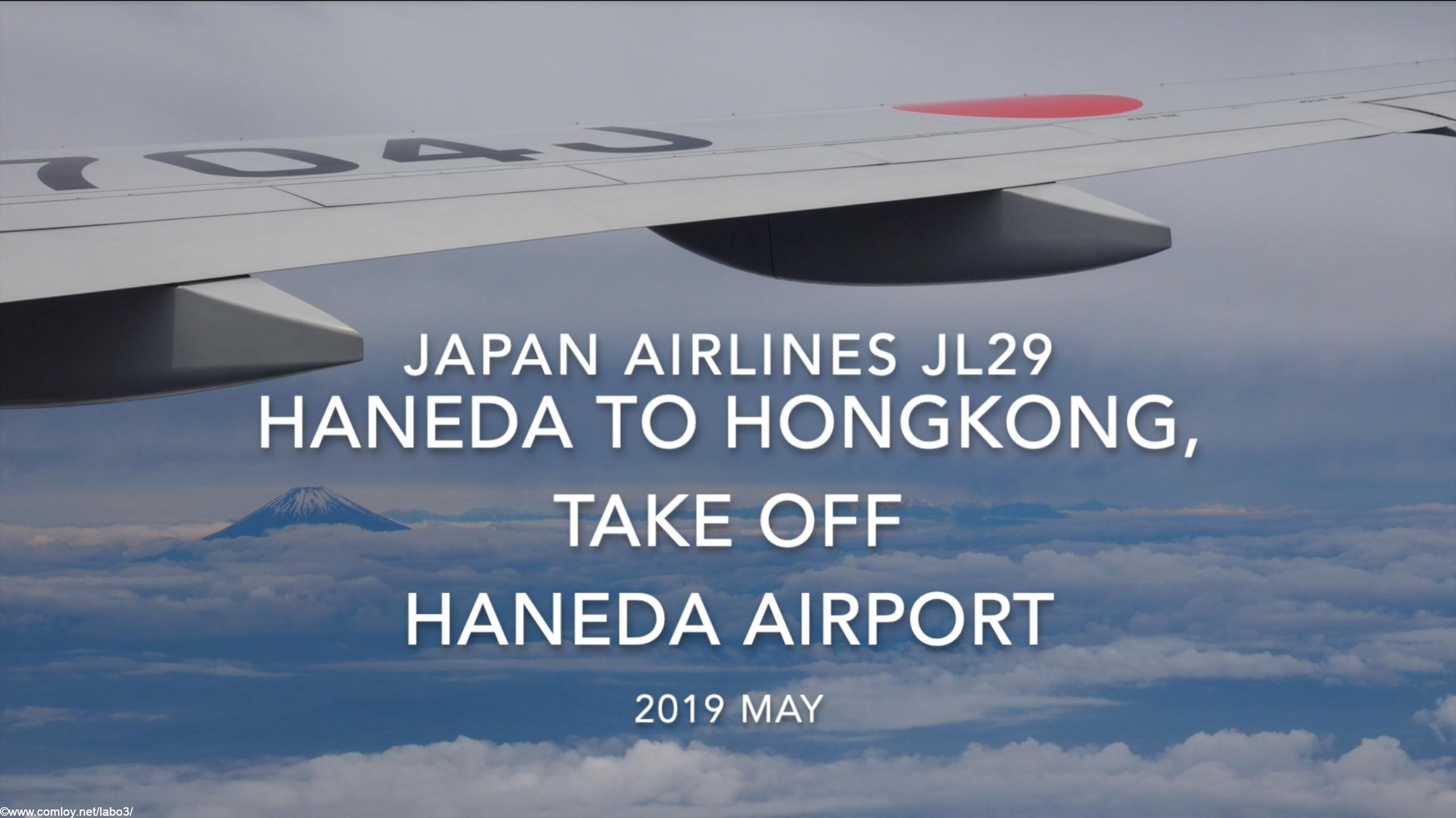【機内から離着陸映像】2019 May Japan airlines JL29 HANEDA to HONGKONG, Take off HANEDA Airport