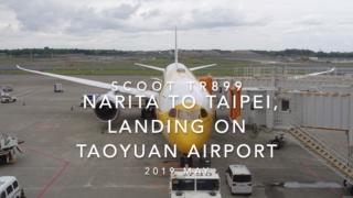 【機内から離着陸映像】2019 May Scoot TR899 NARITA to TAIPEI Taoyuan, Landing on Taoyuan Airport