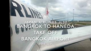【機内から離着陸映像】2019 Sep Japan Airlines JL32 BANGKOK to HANEDA, Take off BANGKOK Airport