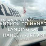 【機内から離着陸映像】2019 Sep Japan Airlines JL32 BANGKOK to HANEDA, Landing HANEDA Airport