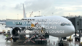 【Flight Report】Japan airlines JL29 TOKYO HANEDA TO HONGKONG ECONOMY Class & JAL First class lounge 2019 MAY 日本航空 羽田 - 香港 搭乗記
