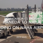 【機内から離着陸映像】2019 AUG Japan airlines JAL909 HANEDA to NAHA, Landing on NAHA Airport