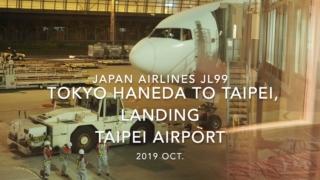 【機内から離着陸映像】2019 Oct Japan Airlines JL99 TOKYO HANEDA to TAIPEI, Landing TAIPEI Airport